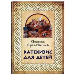 Катехизис для детей — священник Георгий Максимов