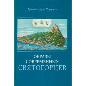 Образы современных святогорцев — архимандрит Херувим (Карамбелас)