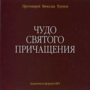 Чудо Святого Причащения — протоиерей Вячеслав Тулупов