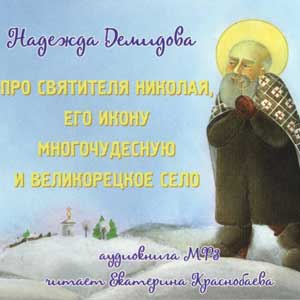 Про святителя Николая, его икону многочудесную и Великорецкое село