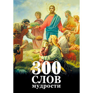 300 слов мудрости — священник Георгий Максимов