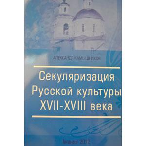 Секуляризация русской культуры — протоиерей Александр Камышников