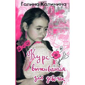 Курс выживания для девочек — Галина Калинина