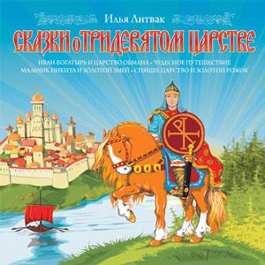 Сказки о Тридевятом царстве — Илья Литвак