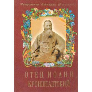 Отец Иоанн Кронштадтский — митрополит Вениамин (Федченков)