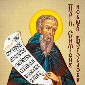 Преподобный Симеон Новый Богослов. Комментарии — протоиерей Иоанн Смирнов