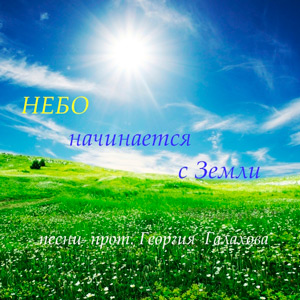 Небо начинается с Земли — священник Георгий Галахов