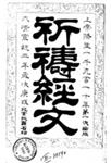 1910prayerbook1 - 祈祷经文