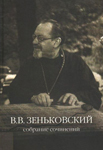 Профессор В.В. Зеньковский. Главная цель педагогики