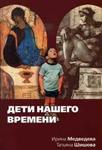Дети нашего времени — Ирина Медведева, Татьяна Шишова