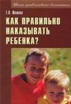 Как правильно наказывать ребенка? — Шишова Т.Л.