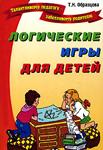 Логические игры для детей — Татьяна Образцова