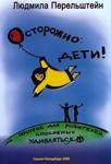 Осторожно: дети! или Пособие для родителей, способных удивляться — Людмила Перельштейн
