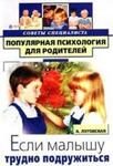 Если малышу трудно подружиться — Алевтина Луговская