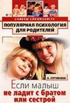 Если малыш не ладит с братом и сестрой — Алевтина Луговская