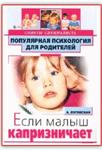 Если малыш капризничает. Советы специалиста — Алевтина Луговская