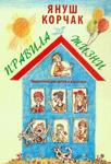 Правила жизни — Януш Корчак