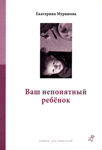 Ваш непонятный ребенок — Екатерина Мурашова