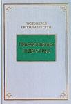 Православная педагогика — прот. Евгений Шестун
