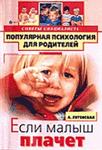 Если малыш плачет без причины — Алевтина Луговская