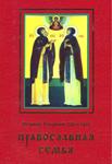 Православная семья. Вопросы и ответы — игумен Георгий (Шестун)