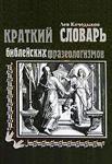 Краткий словарь библейских фразеологизмов — Кочедыков Л.Г.