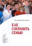 Как сохранить семью? — прот. Илия Шугаев