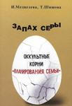 Запах серы. Оккультные корни «планирования семьи» — Медведева И.Я., Шишова Т.Л.