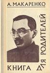 Книга для родителей — Макаренко А.С.