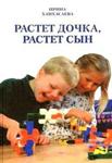 Растёт дочка, растёт сын — Ирина Ханхасаева