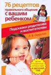 76 рецептов правильного общения с вашим ребенком – Свирская Л.В.