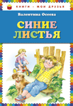 Синие листья – Валентина Осеева
