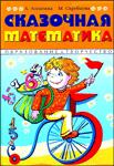 Сказочная математика – Лопатина А., Скребцова М.