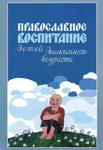 Православное воспитание детей дошкольного возраста — Киркос Р.Ю.