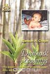Дневник младенца: Что видит, чувствует и переживает ваш малыш — Д. Стерн