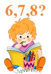 Во сколько лет ребенок готов к школе?