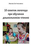 10 советов логопеда при обучении дошкольников чтению