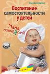 Воспитание самостоятельности у детей. Мама, можно я сам?! — Вологодская О.П.