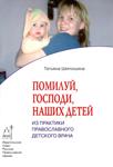 Помилуй Господи, наших детей — Татьяна Шипошина
