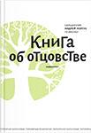 Обзор «Книги об отцовстве»