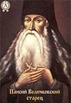Притчи старца для маленьких: Паисий  Святогорец