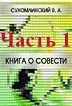 Книга о совести.- Сухомлинский В.А.