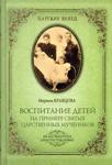 Воспитание детей на примере святых царственных мучеников — Марина Кравцова