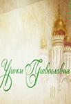 Уроки православия. Аскетика для детей с монахиней Марфой (Вифания). Уроки 1- 4
