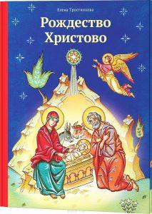 1013709861 213x300 - Подарок на Рождество