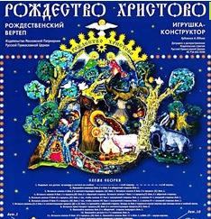 rozhdestvo hristovo konstruktor - Подарок на Рождество