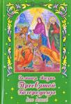 Земная жизнь Пресвятой Богородицы для детей — Николаев В.А.