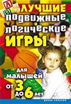 Лучшие подвижные и логические игры для малышей от 3 до 6 лет. — Е.А.Бойко