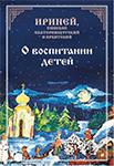 О воспитании детей. — Епископ Екатеринбургский и Ирбитский Ириней