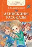 Денискины рассказы — Виктор Драгунский